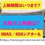 ボヘミアンラプソディの大阪の上映館やIMAX/4DXは?上映期間はいつまで?