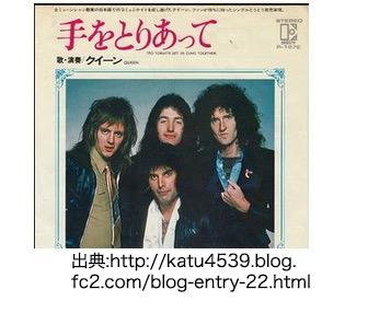 クイーンの日本語の歌「手をとりあって」歌詞の和訳と意味や解説も!