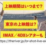 ボヘミアンラプソディ上映期間はいつまで?東京の上映館とIMAX/4DXも