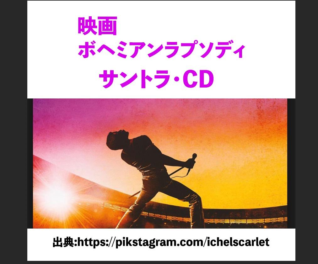 ボヘミアンラプソディサントラ特典と収録曲名や試聴や日本語歌詞は?