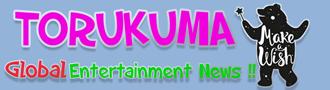 TORUKUMA|海外/日本エンタメ情報配信中!
